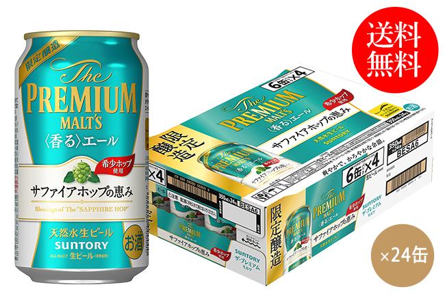 【数量限定・送料無料】ザ・プレミアム・モルツ〈香る〉エール サファイアホップの恵み350ml×24缶