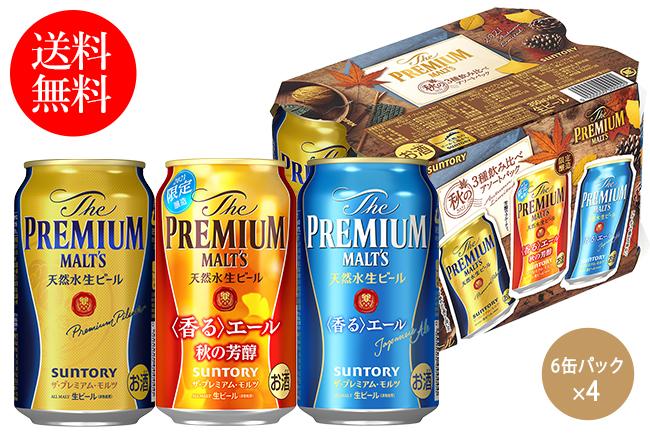 【送料無料・数量限定】ザ・プレミアム・モルツ3種飲み比べパック350ml×6缶×4(21年8月)