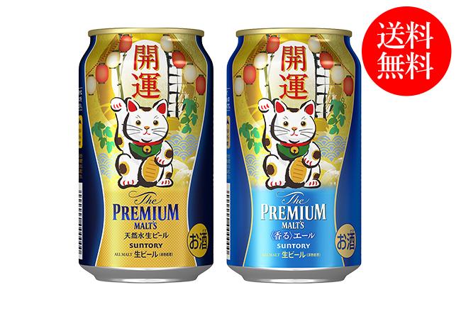 【送料無料・数量限定】ザ・プレミアム・モルツ/〈香る〉エール 招き猫デザイン缶350ml×24缶