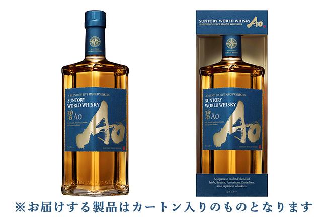 【数量限定】サントリーワールドウイスキー碧Ao 700ml 特発カートン