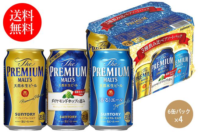【送料無料・数量限定】ザ・プレミアム・モルツ3種飲み比べアソート350ml×6缶パック×4(21年9月)
