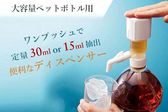 ワンプッシュ定量ディスペンサー(大容量ペットボトル用)