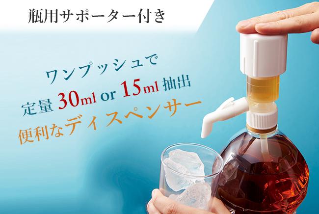 ワンプッシュ定量ディスペンサー(瓶用サポーター付)