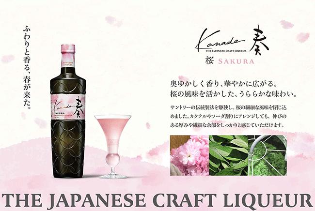 ジャパニーズクラフトリキュール 奏 Kanade〈桜〉700ml