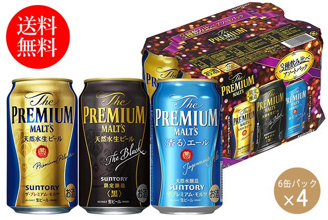 【送料無料・数量限定】ザ・プレミアム・モルツ3種飲み比べパック350ml×6缶×4(21年1月)