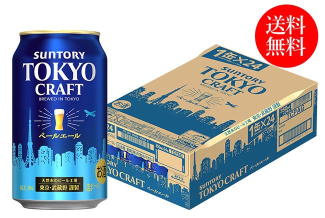 【送料無料】東京クラフト〈ペールエール〉 350ml×24缶