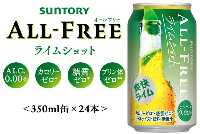 オールフリー ライムショット350ml ×24缶ケース