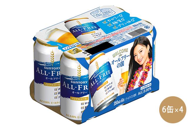 オールフリー350ml ×24缶ケース