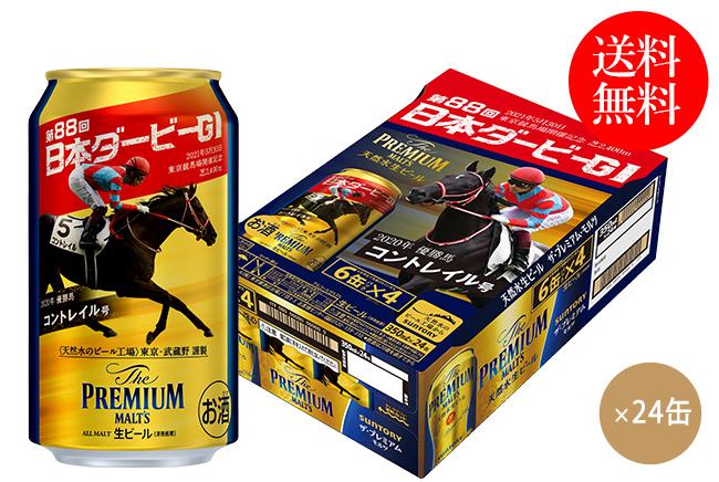 【数量限定・送料無料】ザ・プレミアム・モルツ '21日本ダービー350ml×24缶