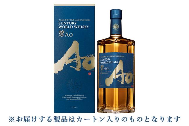 【数量限定】サントリーワールドウイスキー 碧Ao ギフトパッケージ