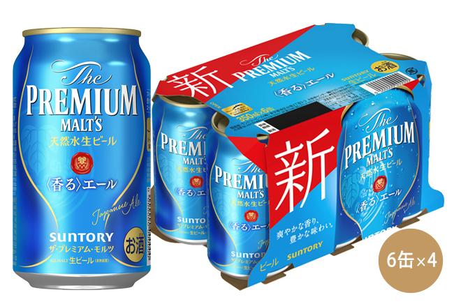 【送料無料】ザ・プレミアム・モルツ〈香る〉エール350ml×24缶