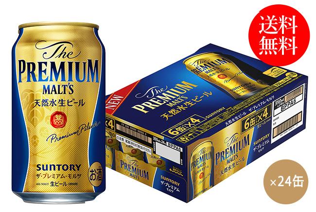 【送料無料】ザ・プレミアム・モルツ350ml×24缶