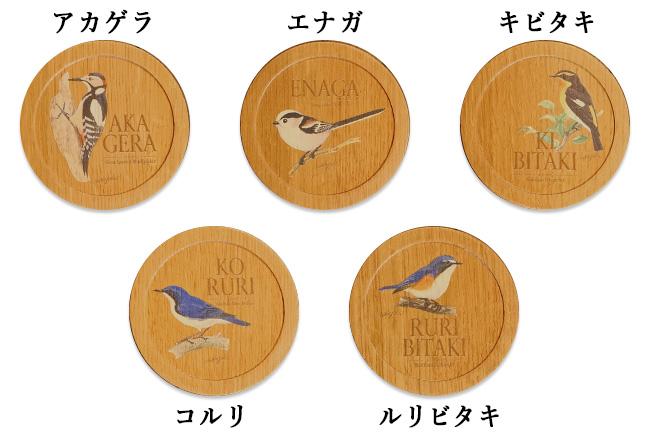 【送料無料】樽オークバードコースター(5枚セット)