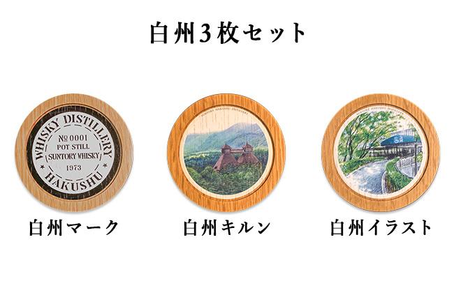 樽オークコースター彩(山崎/白州 各3枚セット)