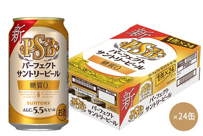 パーフェクトサントリービール 350ml×24缶