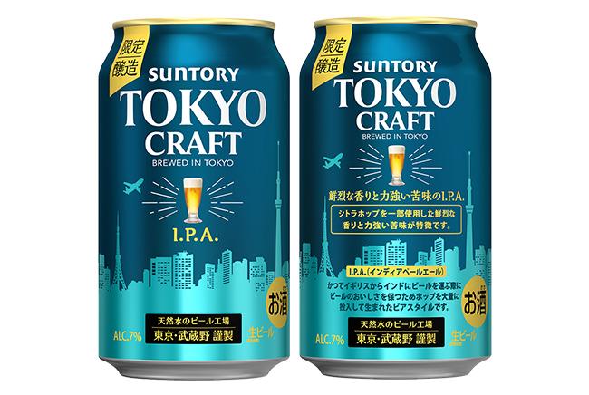 【送料無料・数量限定】東京クラフト〈I.P.A.〉350ml×24缶