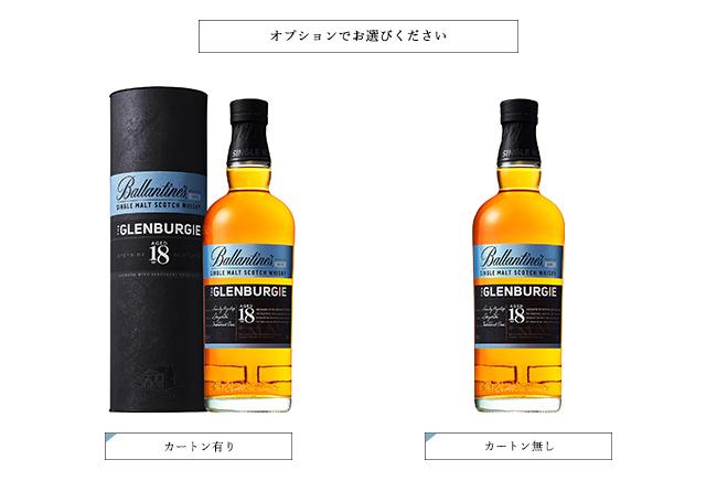 【送料無料・数量限定】バランタイン シングルモルト グレンバーギー 18年