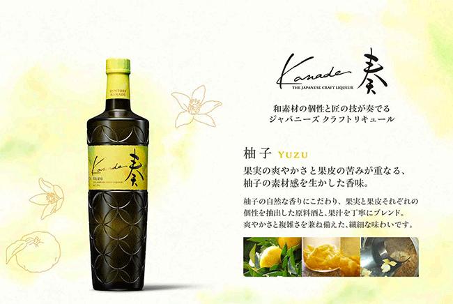 ジャパニーズクラフトリキュール 奏 Kanade〈柚子〉700ml