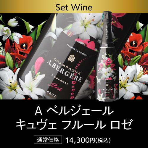 【送料無料】<br>ルフィエール LW-S12&ロゼシャンパーニュ <br>ワインセラーお試しセット ワインクーラー