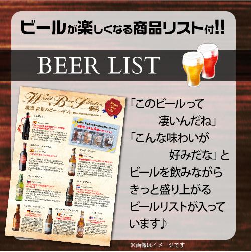 ビール ギフト ビールセット 飲み比べ 詰め合わせ 世界のビール10本 送料無料 海外ビール 世界のビールセット 長S