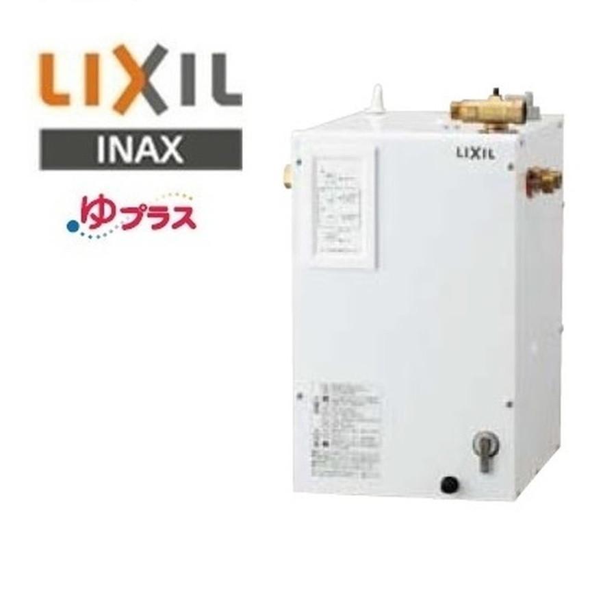 リクシル『LIXIL/INAX』小型電気温水器<br>★『出湯温度可変タイプ12L』<br>ゆプラス<br>EHPN-CB12V2<br>単相200V<br>【送料無料】<br>