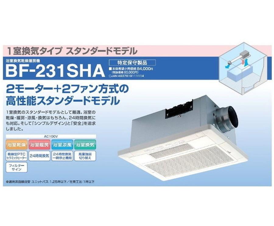 【BF-231SHA】送料無料!!!バス乾 バス乾燥機 浴室乾燥機
