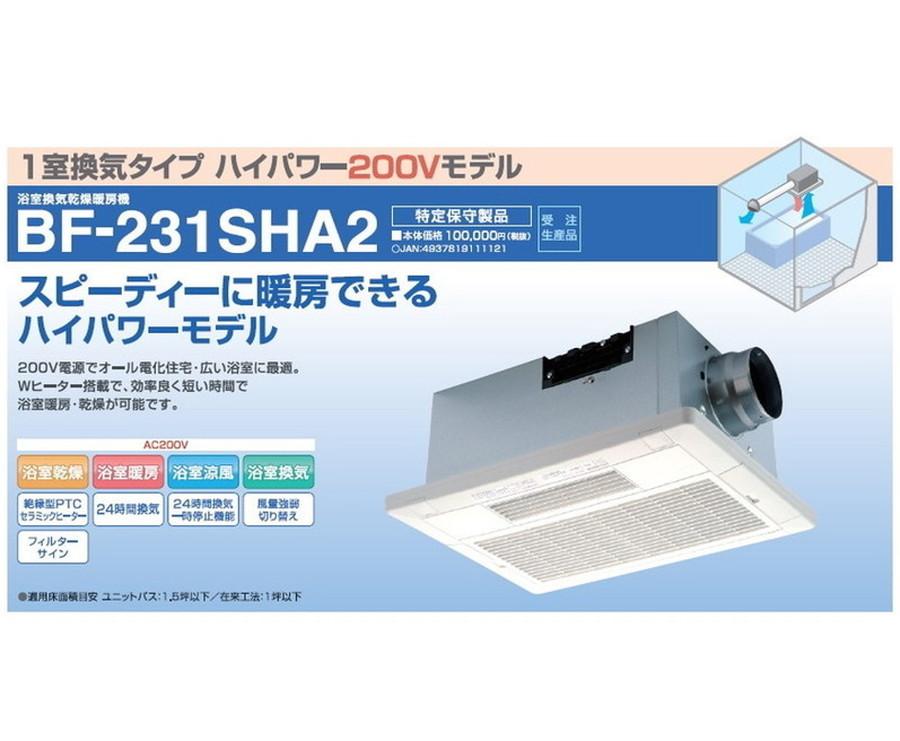【BF-231SHA2】送料無料!!!バス乾 バス乾燥機 浴室乾燥機