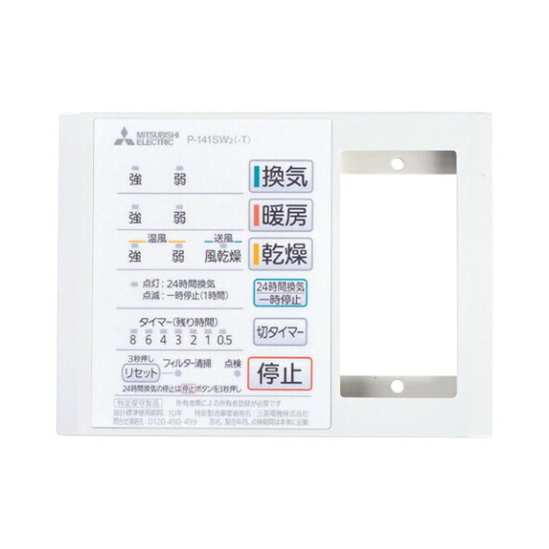 【P-141SW2-T】浴室暖房乾燥機用リモコン
