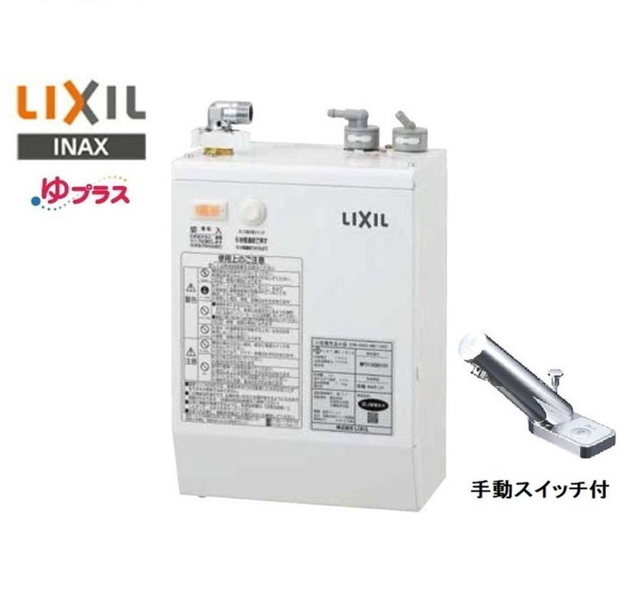 リクシル『LIXIL/INAX』小型電気温水器 ★『自動水栓一体型壁掛3Lタイプ』 ゆプラス EHMN-CA3S6-AM201V1【送料無料】