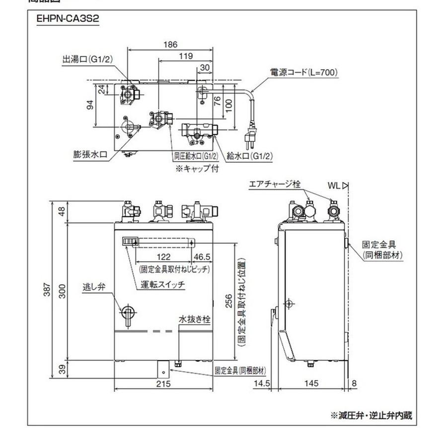リクシル『LIXIL/INAX』小型電気温水器<br>★『自動水栓一体型壁掛3Lタイプ』<br>ゆプラス<br>EHMN-CA3S9-AM211CV1【送料無料】<br>