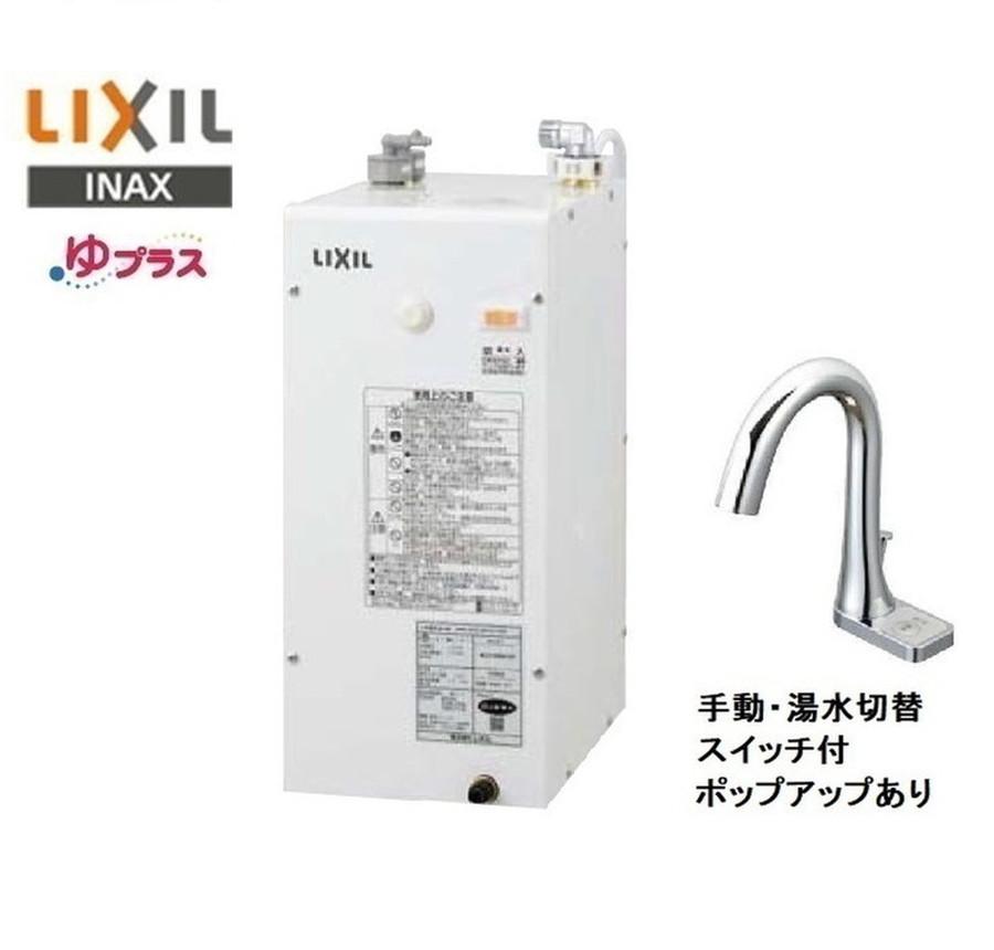 リクシル『LIXIL/INAX』小型電気温水器<br>★『自動水栓一体型6Lタイプ』<br>ゆプラス<br>EHMN-CA6S10-AM213V1【送料無料】