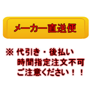 【YDJC313A84】オーケー器材