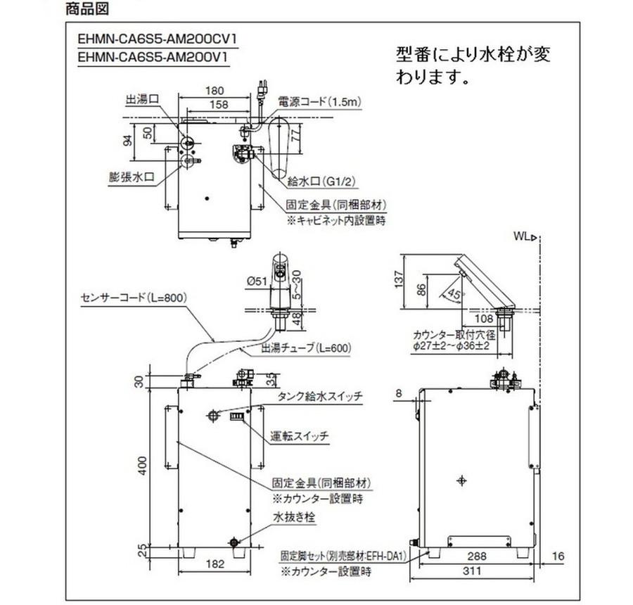 リクシル『LIXIL/INAX』小型電気温水器<br>★『自動水栓一体型6Lタイプ』<br>ゆプラス<br>EHMN-CA6S5-AM200V【送料無料】