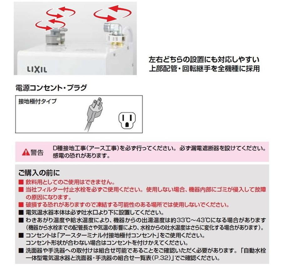 リクシル『LIXIL/INAX』小型電気温水器<br>★『自動水栓一体型6Lタイプ』<br>ゆプラス<br>EHMN-CA6S6-AM201V1【送料無料】
