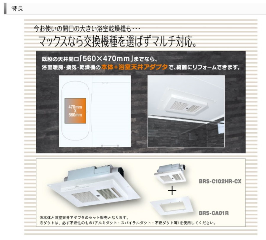 【BRS-C102HR-CX+BRS-CA01R】マックス