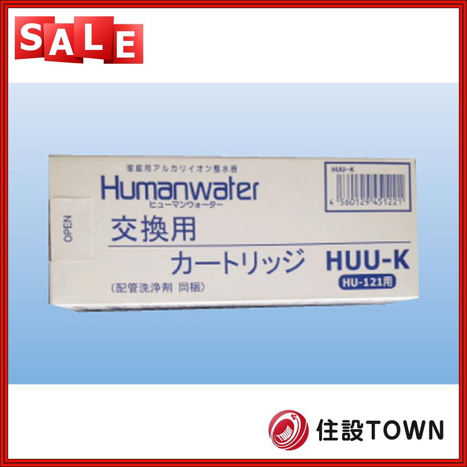 【ヒューマンウォーターカートリッジHUU-K】OSGコーポレーション