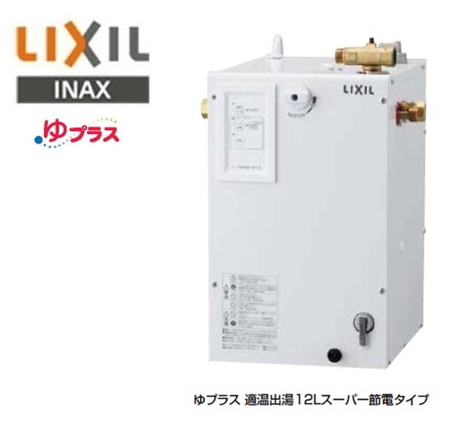 リクシル『LIXIL/INAX』小型電気温水器<br>★『適温出湯スーパー節電タイプ12L』<br>ゆプラス<br>EHPN-CA12ECS2<br>単相100V<br>【送料無料】<br>