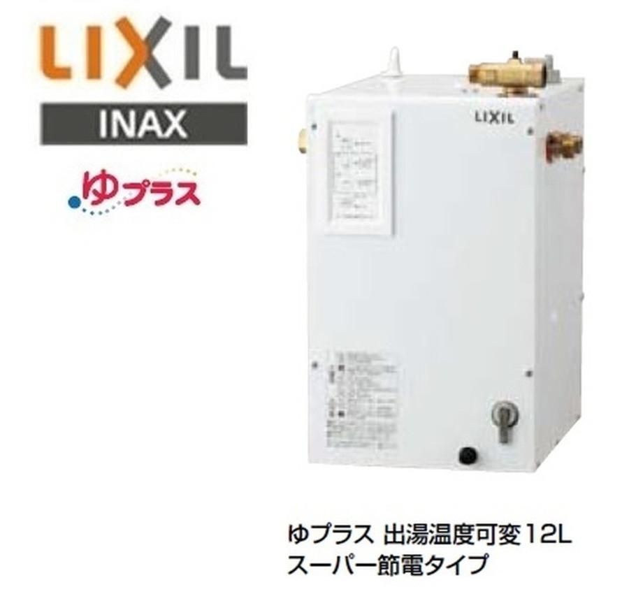 リクシル『LIXIL/INAX』小型電気温水器<br>★『出湯温度可変スーパー節電タイプ12L』<br>ゆプラス<br>EHPN-CA12ECV2<br>単相100V<br>【送料無料】<br>