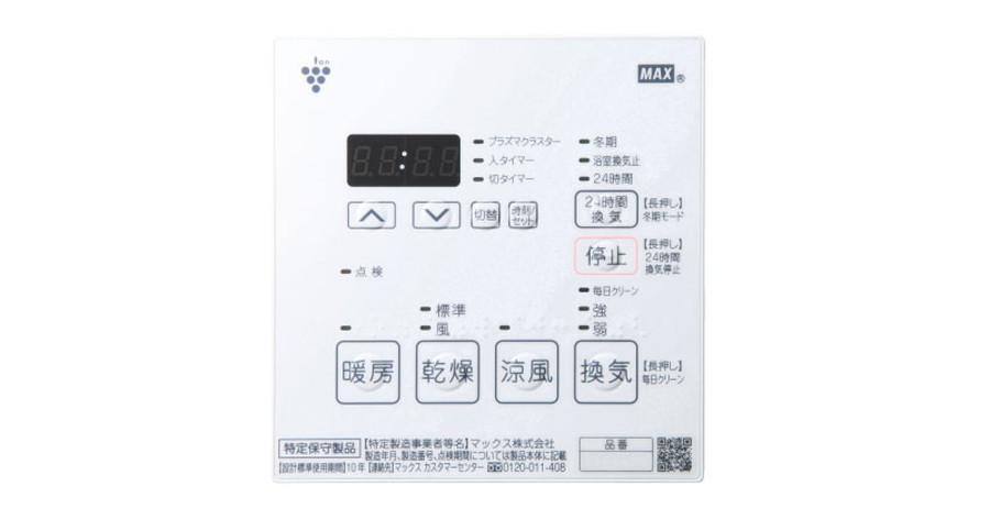【BS-132HM-CX】マックス