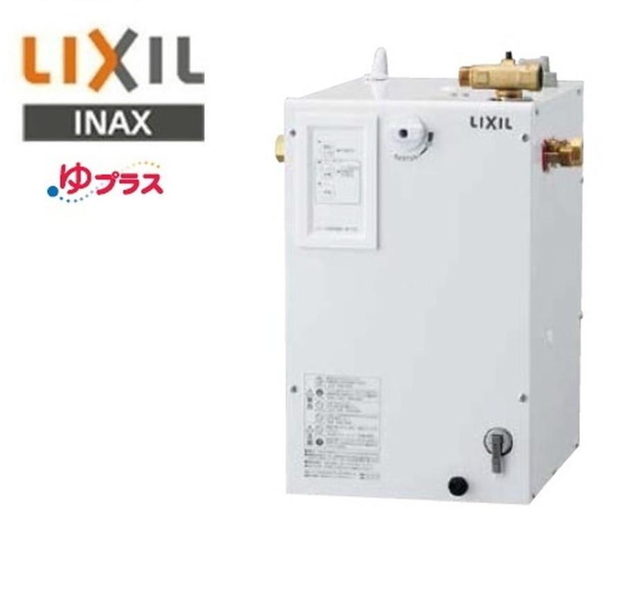リクシル『LIXIL/INAX』小型電気温水器<br>★『適温出湯タイプ12L』<br>ゆプラス<br>EHPN-CA12S2<br>単相100V<br>【送料無料】<br>