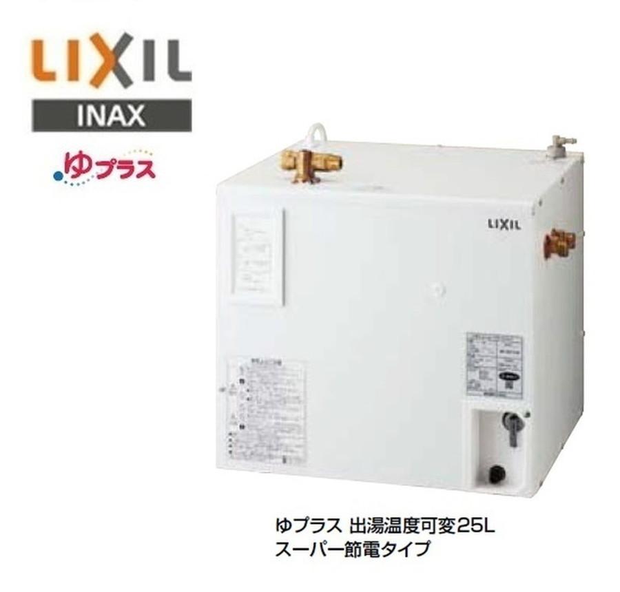 リクシル『LIXIL/INAX』小型電気温水器<br>★『出湯温度可変タイプ25L』<br>ゆプラス<br>EHPN-CA25V2<br>単相100V<br>【送料無料】<br>