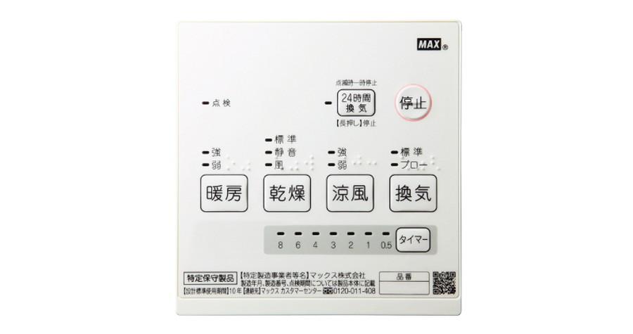 【BS-161H-CX 】マックス