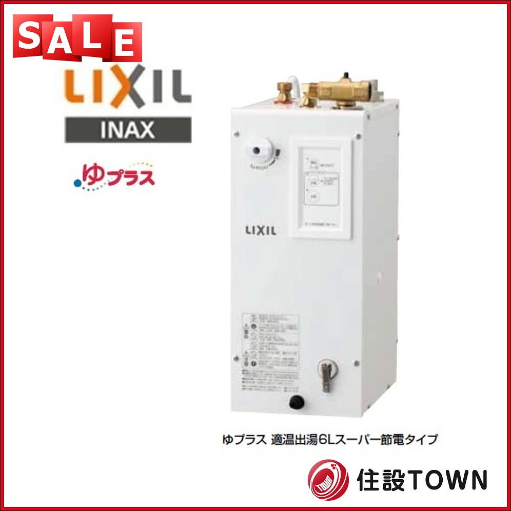 リクシル『LIXIL/INAX』小型電気温水器<br>★『適温出湯スーパー節電6L』<br>ゆプラス<br>EHPN-CA6ECS1<br>【送料無料】<br>