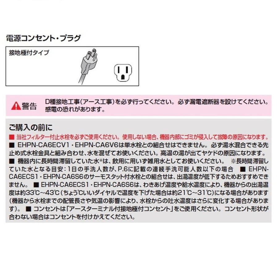 リクシル『LIXIL/INAX』小型電気温水器<br>★『適温出湯タイプ6L』<br>ゆプラス<br>EHPN-CA6S6<br>【送料無料】<br>