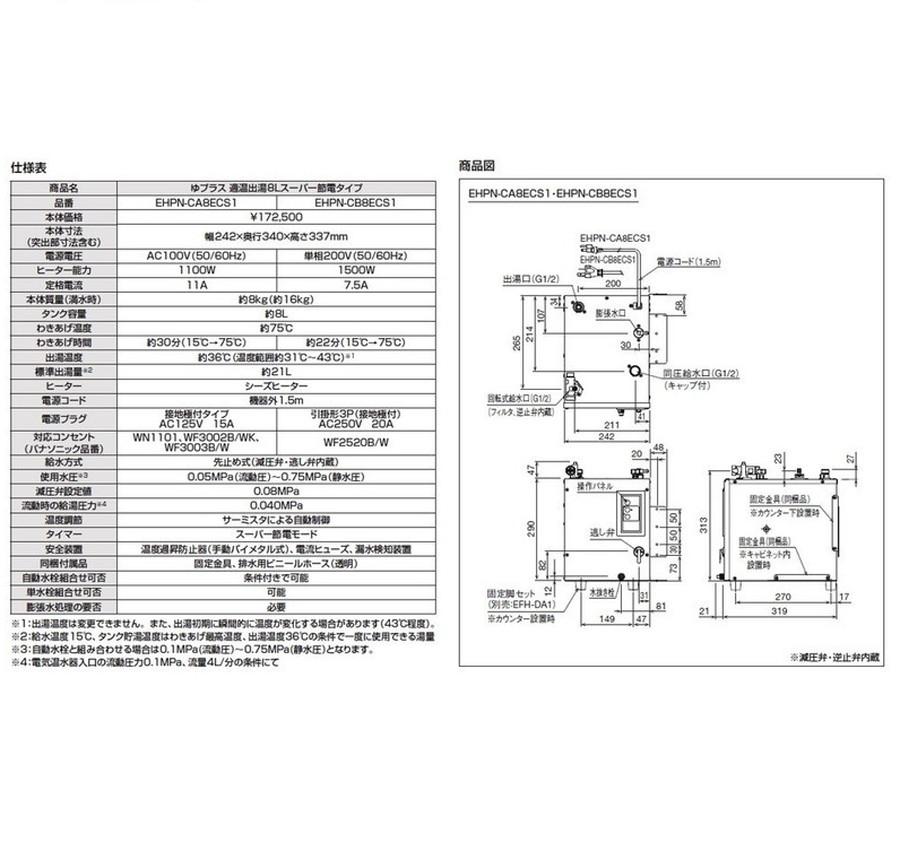 リクシル『LIXIL/INAX』小型電気温水器<br>★『適温出湯8Lスーパー節電タイプ』<br>ゆプラス<br>EHPN-CA8ECS1<br>単相100V<br>【送料無料】<br>