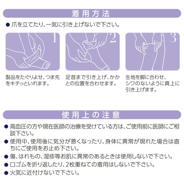 福村あけみ監修「天使の美脚」おやすみ用オープントゥ_FM-00705