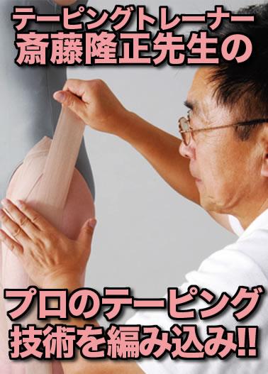 齋藤先生の「グングンシェイプ」テーピングインスパッツ 七分丈ブラック_AD2007