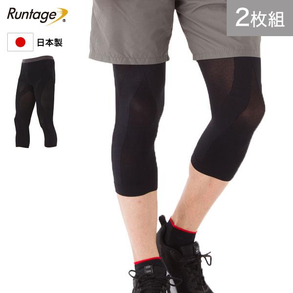 【2枚セット】Runtage アスリートランナーPRO 七分丈 [男女兼用スポーツタイツ]_IF07Z02
