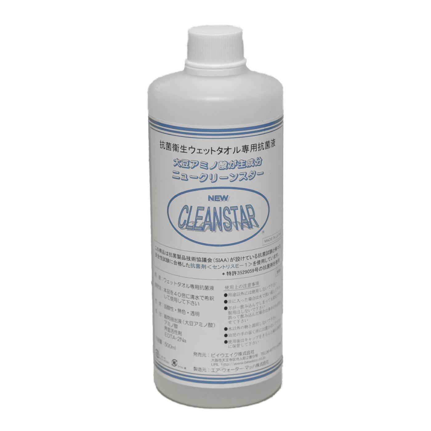 除菌・抗菌液「ニュークリーンスター」500ml×5本セット/医療用タオルディスペンサー専用抗菌液〈自動おしぼり製造機用〉《感染症対策・労力削減》