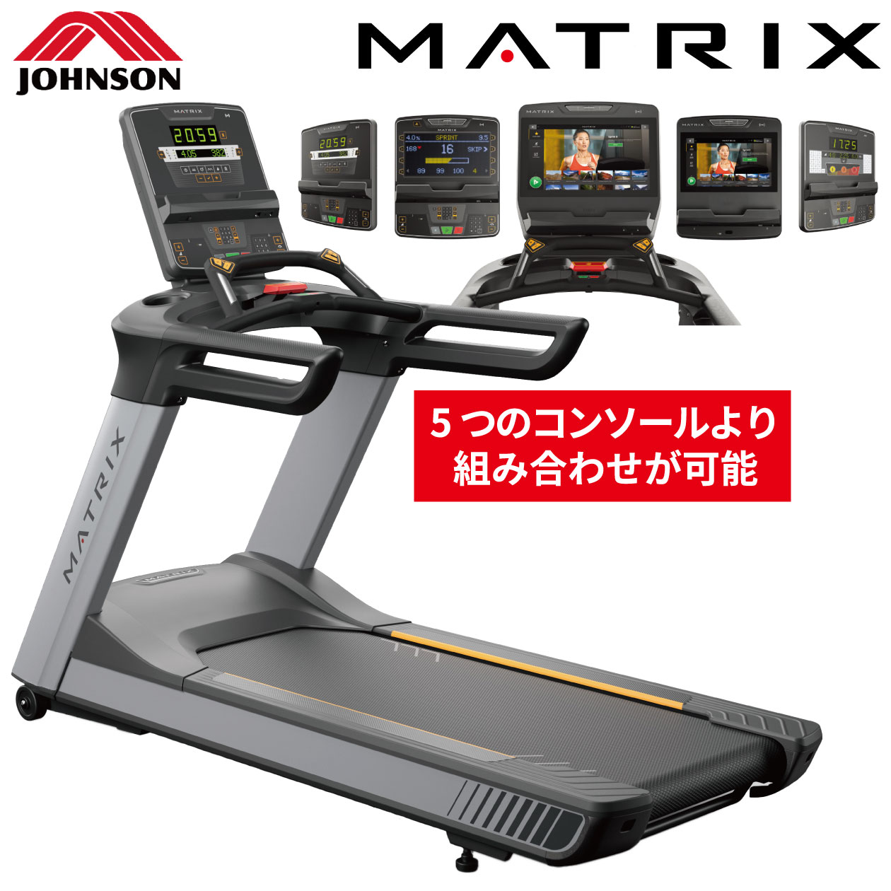 PERFORMANCE(パフォーマンスシリーズ)/業務用ランニングマシン〈業務用MATRIX〉《ジョンソンヘルステック》